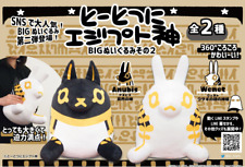 Cute Kawaii Toreba To-totsuni Egypt God Dog Anubis Wenet Bunny Rabbit Rare Plush