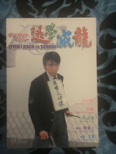 FIGHT BACK TO SCHOOL STEPHEN CHOW HK CHINESE HONG KONG COMEDY ACTION OOP CHINA