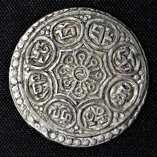 Tibet, Ga-den Tangka, type E (ii), (c.1899-1907), Silver, KM Y#E13.2, XF, RARE