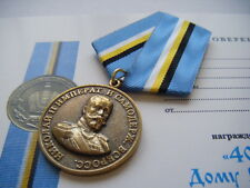 """RUSSIAN MEDAL """"400TH YEARS OF ROMANOV HOUSE REIGN"""" NIKOLAY II. WITH DOCUMENT"""