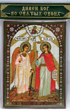 Icon Saint Marina and Angel consecrated Икона Святая Марина и ангел  10x12x1 cm