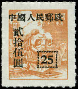People's Republic of China  Scott #104 Mint No Gum As Issued
