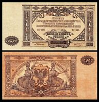RUSSIA  /  SOUTH RUSSIA 10,000 10000 RUBLES 1919 P S425 XF