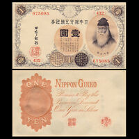 Japan 1 Yen Banknote, ND(1916), P-30c, AU-UNC, Aisa Paper Money