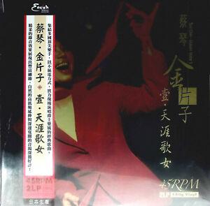 "Golden Voice 1 Tsai Chin 蔡琴 金片子 壹 天涯歌女 黑膠碟 12"" Vinyl LP Record Re-mastered NEW"