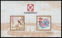 China Stamp 2017 3rd Nanjing Int'l Stamp Expo Magpie Bird & Rooster Silk S/S MNH