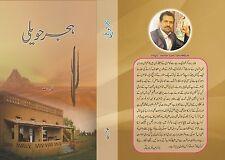 """Urdu Poetry Book """" HIJR HAVELI """" By Tahir Butt"""