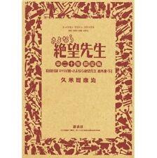 Sayonara Zetsubou-Sensei #20 Manga Limited Edition / KUMETA Kouji w/DVD
