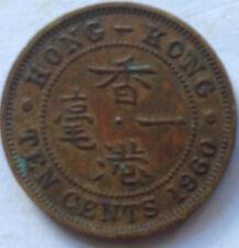 Hong Kong 10 Cents 1960 coin