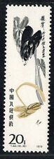 "P R CHINA 1979 T44 (16-10) ""qibaishi"" MNH O.G."