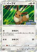 Pokemon Card -Eevee- Champions League 2020 SMP 403/SM-P PROMO Japanese UNUSED