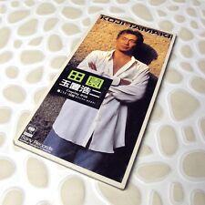 "Koji Tamaki - Rural JAPAN 8cm 3"" CD Single RARE J-Pop #0304"