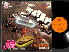 "Chinese Guzheng Harmonica 口琴 古筝演奏 Music By Super Band 1980 Singapore 12"" CLP5357"