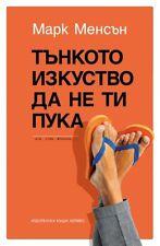 #1 Тънкото изкуство да не ти пука book bulgarian language език книга български