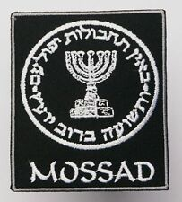 MOSSAD - Israeli Security Services Agency Patch - NEW