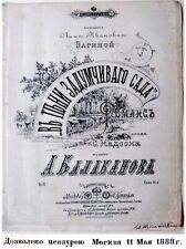 1888 ORIGINAL Antique RUSSIAN SHEET MUSIC Moscow ILLUSTRATED Russia CLASSICAL