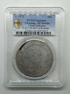 PCGS 1917 Genuine XF Sinkiang silver RARE Old Chinese Silver Coin