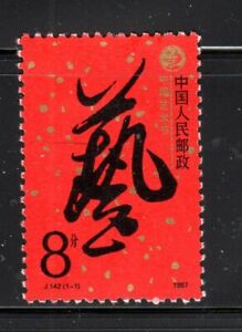 1987 CHINA PRC  ASIA STAMPS   MINT HINGED  LOT 17585