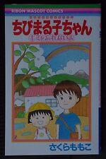 JAPAN Momoko Sakura manga: Chibi Maruko-chan Kimi o Wasurenaiyo