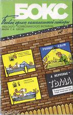 1961 BOKS БОКС Illustrated Satirical Students' magazine in Russian