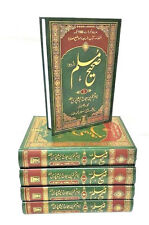 SPECIAL OFFER: Sahih Muslim Arabic / Urdu (5 Vol.) URDU