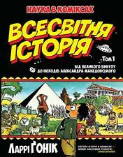In Ukrainian book Gonick Cartoon History of the Universe Всесвітня історія Том 1