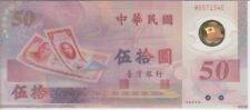 TAIWAN BANKNOTE P.1990 50 YUAN 1999 COMMEMORATIVE POLYMER REPLACEMENT M E UNC