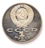 1986 Russia One Rouble Proof Copper Nickel Coin Y# 201.2 Hands Releasing Dove