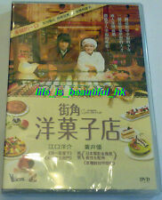 PATISSERIE COIN DE RUE - NEW DVD - EGUCHI YOSUKE & AOI YU JAPAN MOVIE ENG SUB R3