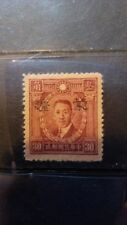 China stamp, Mengkiang occupation 30c Martyrs overprint MUH/UHM