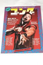 Gong Shinsuke Nakamura Cover Magazine NJPW Io Shirai Okada G1 CLIMAX 24