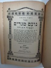 Judaica Jewish Hebrew Chasidic NOAM MEGADIM Germany 1947 DP Holocaust Survivors.