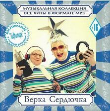 Russisch cd mp3  ВЕРКА СЕРДЮЧКА / VERKA SERDUCHKA / Werka Serdjuchka