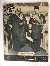 الملك عبد العزيز, السعودية الملك فاروق مجلة الإثنين والدنيا Arabic Magazine 1946