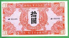 CHINA  SOVIET RED ARMY  HEADQUARTERS  10 YUAN   1945      P M3  UNC
