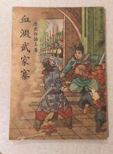 民國三十七月年 1948年 歷史白話名著 血濺武家寨 Old Chinese story book