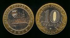 RUSSIA 10 ROUBLES 2004 TOWNS RYAZHSK BIMETAL KM824 UNC