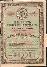 Emprunt russe de 1864 (RUSSIE)  (D)