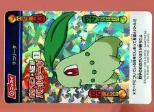 PROMO NISSUI battle seal OLD JAPANESE CARD (54x86mm) #1 Germignon Chikorita HOLO