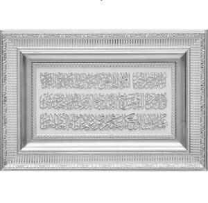 Ayatul Kursi Fraim Islamic Hanging /Gold / White/Silver Turkish38/43 CM