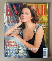 Ukrainian magazine 2010 Robbie Williams Claire Danes