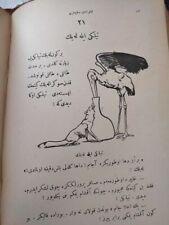 AESOP'S FABLES ARABIC 1920 CAIRO ANIMAL STORIES CHILDREN ARAB MUSLIM ISLAM CHILD