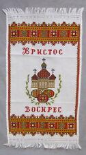 Ukrainian Embroidered Easter Basket Cover, Rushnyk,Towel,Church,Designs, Pysanky