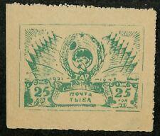 Tannu Tuva. 20th issue. Year 1943. Sc. 122. Local issue. MNGAI. CV$ 250+