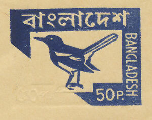 "BANGLADESH 1983, ""Doyel"" Birds issue 50 P navy blue on cream MISSING COLOUR"