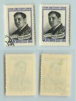Russia USSR 1959 SC 2221 Z 2244 MNH and used . rta7461