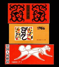 China stamps (1988 Sb15) (1986 Sb13 ) (1982 Sb7) Mnh