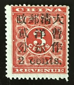 China, lot 11, 1897 Red Revenue, small 2c on 3c, mint hinged