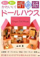 Origami Doll Houses - Japanese Craft Book