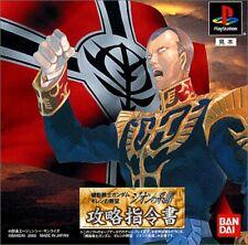 USED PS1 PS PlayStation 1 capture mandate Mobile Suit Gundam Gillen 64634 JAPAN
